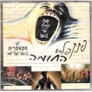 The Wall [Pink Floyd][2 Cd Set] The Israeli Chamber